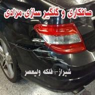 صافکاری اتومبیل مرادی در شیراز