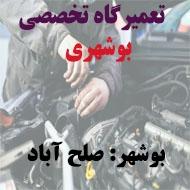 خدمات و تعمیرات اتومبیل در بوشهر