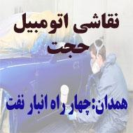 نقاشی اتومبیل بینظیر در همدان