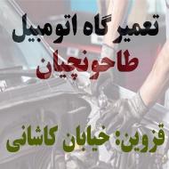 جلو بندی سازی اتومبیل نصری در قزوین