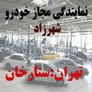 نمایندگی مجاز اتومبیل فربد در تهران