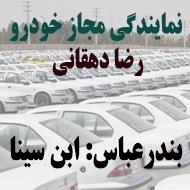 نمایندگی مجاز پارس اتومبیل در بندرعباس