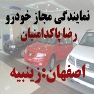نمایندگی مجاز اتومبیل و ماشین در اصفهان