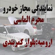 نمایندگی مجاز اتومبیل مرد نای در ارومیه