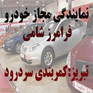 نمایندگی مجاز اتومبیل صدقی در تبریز