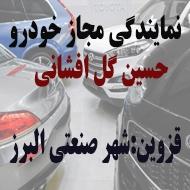 نمایندگی مجاز اتومبیل اسلامی در قزوین
