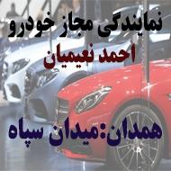 نمایندگی مجاز اتومبیل بیگلری در همدان