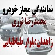 نمایندگی خودرو ابراهیمی در زاهدان