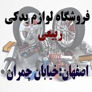 لوازم یدکی اتومبیل جوانمرد در اصفهان