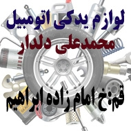 فروشگاه لوازم یدکی اتومبیل ابراهیمی در قم