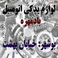 فروشگاه لوازم یدکی اتومبیل و ماشین در بوشهر