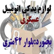 فروشگاه لوازم یدکی اتومبیل مسعود در بجنورد