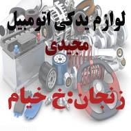 لوازم یدکی اتومبیل بابک در زنجان