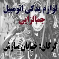 فروشگاه لوازم یدکی اتومبیل احمدی در گرگان