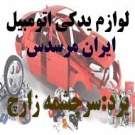فروشگاه لوازم یدکی اتومبیل مقیمی در یزد