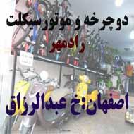 لوازم دوچرخه ابراهیمی در اصفهان