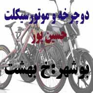 فروشگاه لوازم دوچرخه و موتور سیکلت در بوشهر