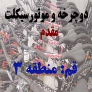 دوچرخه فروشی جدیدی در قم