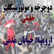 دوچرخه فروشی تصوری در زنجان
