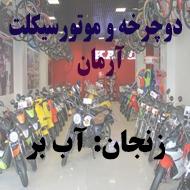 فروشگاه لوازم دوچرخه اصغری در ارومیه
