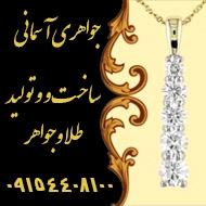 ساخت و تولید طلا و جواهر آسمانی در مشهد
