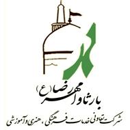 شرکت تعاونی تولیدی توزیعی بارثاوا مهر رضا در مشهد