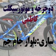 دوچرخه فروشی اسدی در ساری