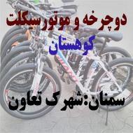 دوچرخه فروشی همتی در سمنان