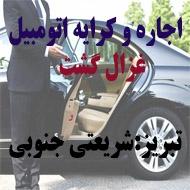 کرایه و اجاره اتومبیل و ماشین در تبریز