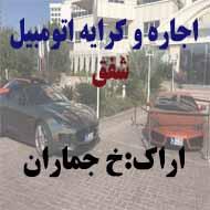 کرایه و اجاره اتومبیل و ماشین در اراک