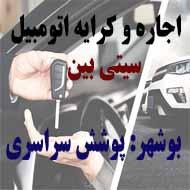 کرایه و اجاره اتومبیل استقلال  در بوشهر
