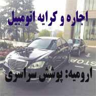کرایه و اجاره اتومبیل سلطانی نژاد در ارومیه