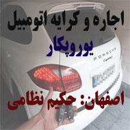 کرایه و اجاره اتومبیل پاسارگاد در اصفهان