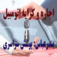 کرایه و اجاره اتومبیل افشار در بندرعباس
