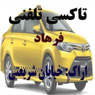 آژانس و تاکسی تلفنی بهار سازان در اراک