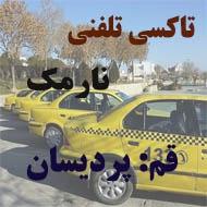 آژانس و تاکسی تلفنی در قم