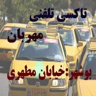 آژانس و تاکسی تلفنی محبت در بوشهر