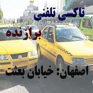 آژانس و تاکسی تلفنی صفیر سپاهان در اصفهان