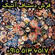 فرش دستباف آنتیک در مشهد