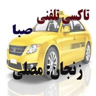 آژانس و تاکسی تلفنی آرا در زنجان