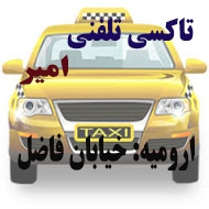آژانس و تاکسی تلفنی نوروزی در ارومیه