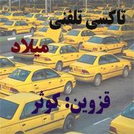 آژانس و تاکسی تلفنی هما در قزوین
