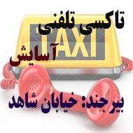 آژانس و تاکسی تلفنی رضا در بیرجند