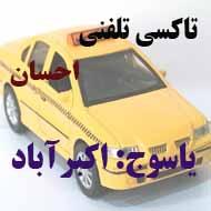 آژانس و تاکسی تلفنی در یاسوج