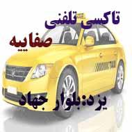 آژانس و تاکسی تلفنی وارسته  در یزد