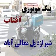 پیک موتوری تاکسی موتور ارزان قابل رهگیری در شیراز