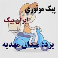 پیک موتوری تاکسی موتور ارزان قابل رهگیری در یزد