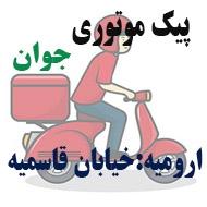 پیک موتوری چابک سواران آذربایجان در ارومیه