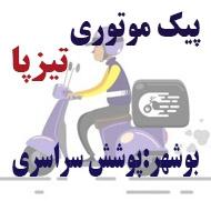 پیک موتوری ایثار در بوشهر