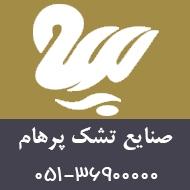 دفتر فروش كلی و مستقيم تشک پرهام در مشهد